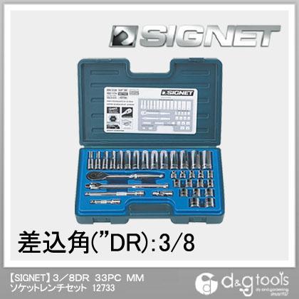 シグネット ソケットレンチセット 3/8DR 12733 33 本組