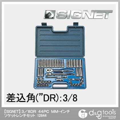 シグネット インチ ソケットレンチセット 3/8DR (12844) 44本組 ソケットレンチセット ソケット レンチ