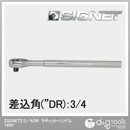 シグネット ラチェットハンドル 3/4DR 14501