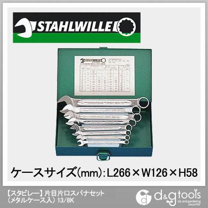 スタビレー '片目片口スパナセット(メタルケース入)  13/8K