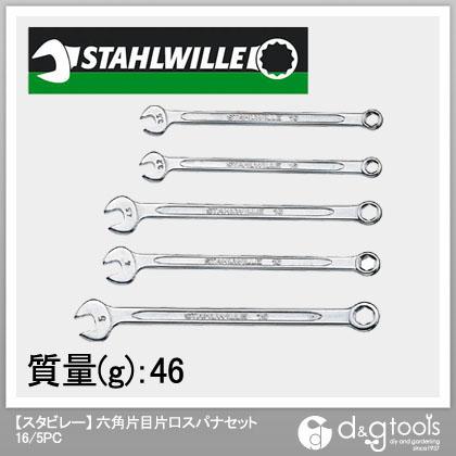 スタビレー 六角片目片口スパナセット  16/5PC