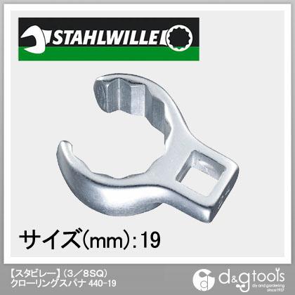 スタビレー (3/8SQ)クローリングスパナ  440-19