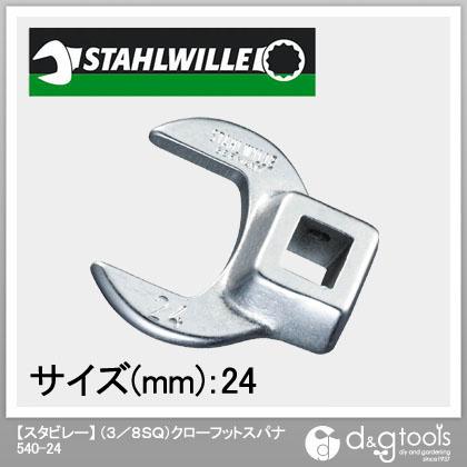 スタビレー (3/8SQ)クローフットスパナ  540-24
