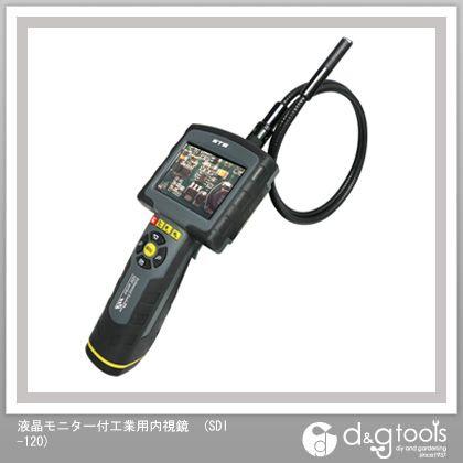 STS 液晶モニター付工業用内視鏡  SDI-120
