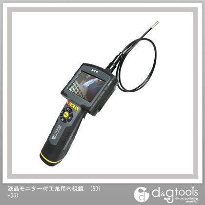 STS 液晶モニター付工業用内視鏡  SDI-55