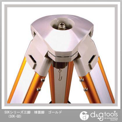 STS SOKシリーズ三脚 球面脚 ゴールド (SOK-GD)