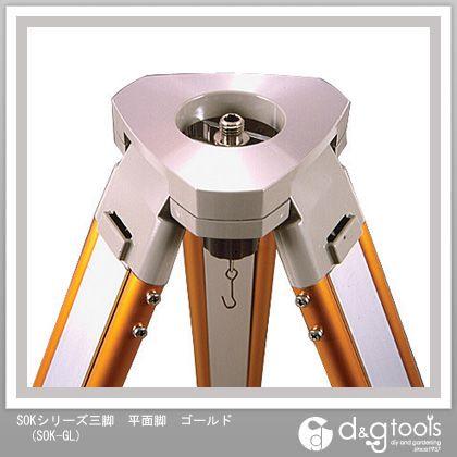 STS SOKシリーズ三脚 平面脚 ゴールド SOK-GL