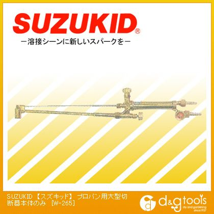 スズキッド プロパン用大型切断器本体のみ (W-265)
