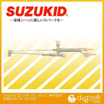スズキッド プロパン用中型切断器本体のみ  W-260