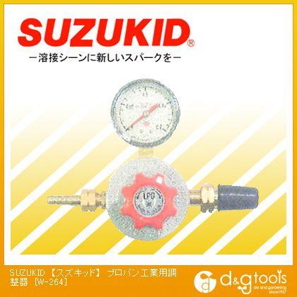 スズキッド プロパン工業用調整器  W-264