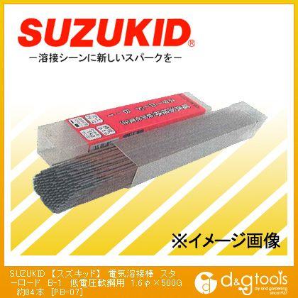 スズキッド 電気溶接棒スターロードB-1低電圧軟鋼用 1.6φ×500G PB-07 約84本 正規認証品 新規格 日本未発売