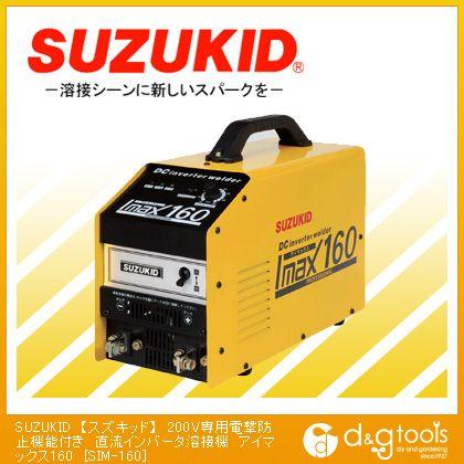♦ 结束 ♦ suzukid 只有 200V 的雷电防护处理直流逆变焊机 IMAX 160 (SIM-160)