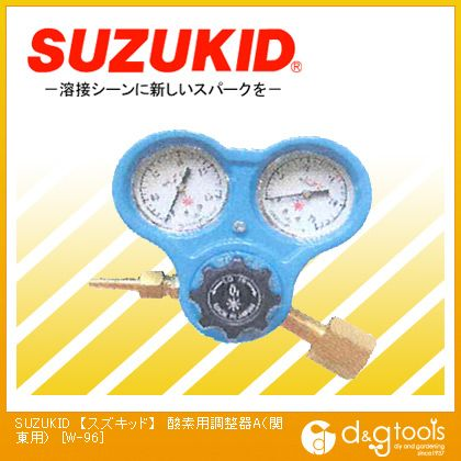 スズキッド 酸素用調整器A(関東用)  W-96