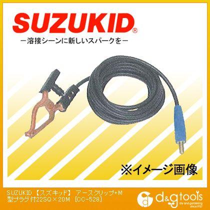 スズキッド アースクリップ+M型プラグ付 ネジ式 22SQ×20m (CC-528)