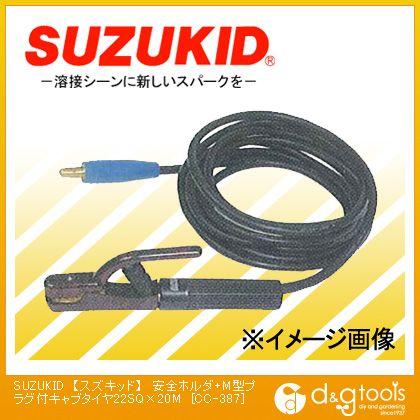 スズキッド 安全ホルダ+M型プラグ付キャブタイヤ 22SQ×20m (CC-387)
