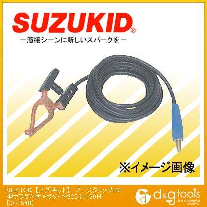 スズキッド アースクリップ+M型プラグ付キャブタイヤ ロック式 22SQ×30m (CC-548)