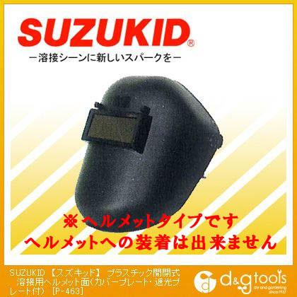 スズキッド プラスチック開閉式溶接用ヘルメット面 カバープレート 超定番 P-463 プレゼント 遮光プレート付