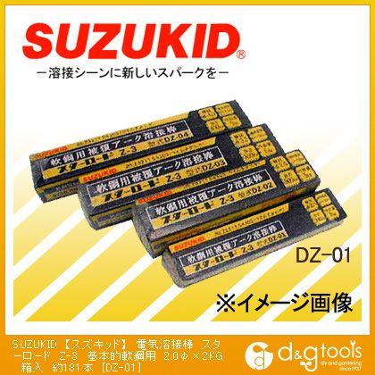 スズキッド 電気溶接棒スターロードZ-3基本的軟鋼用 2.0φ×2KG 箱入 約181本 DZ-01