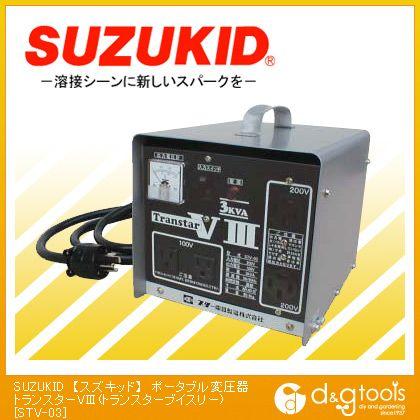 スズキッド ポータブル変圧器 トランスターVIII(トランスターブイスリー) (STV-03) SUZUKID 溶接機 昇圧降圧変圧器(トランス)