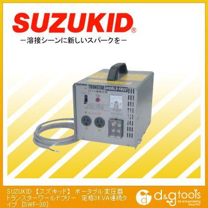 スズキッド ポータブル変圧器 トランスターワールドフリー 定格3KVA連続タイプ (SWF-30) SUZUKID 溶接機 昇圧降圧変圧器(トランス)