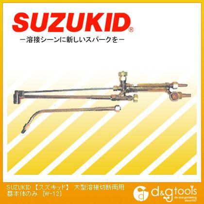 スズキッド 大型溶接切断両用器本体のみ  W-12
