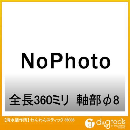 永遠の定番モデル モンブラン montBlanc [再販ご予約限定送料無料] わんわんスティック 36036