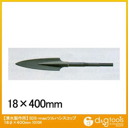 至高 ラクダ 贈り物 Rakuda SDS-max 電動ハンマー用ツルハシスコップ 1本 18Φx400mm 10104