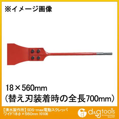 ラクダ | Rakuda SDS-max電動スクレッパワイド 18φ×560mm 10106