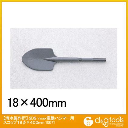 ラクダ | Rakuda SDS-max電動ハンマー用スコップ 18φ×400mm 10071
