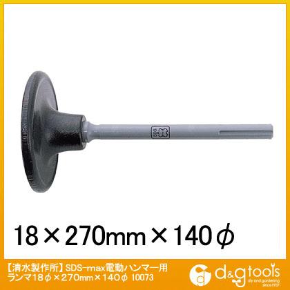 ラクダ 《週末限定タイムセール》 Rakuda SDS-max 電動ハンマー用ランマ 18φ×270mm×140φ 10073 1本 買物