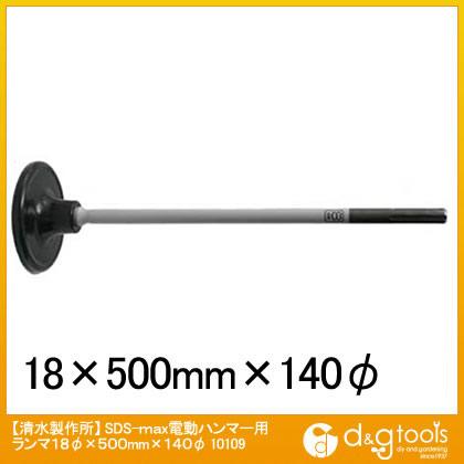 ラクダ | Rakuda SDS-max 電動ハンマー用ランマ 18φ×500mm×140φ 10109 1本