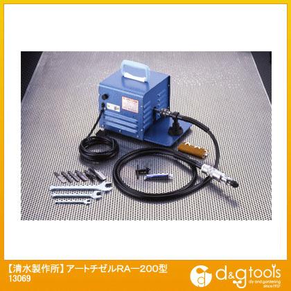 ラクダ | Rakuda 電動木彫機 アートチゼル RA-200型  13069