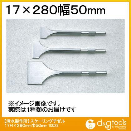 海外輸入 ラクダ Rakuda スケーリングチゼル 10023 17H×280mm×50mm 1本 再再販
