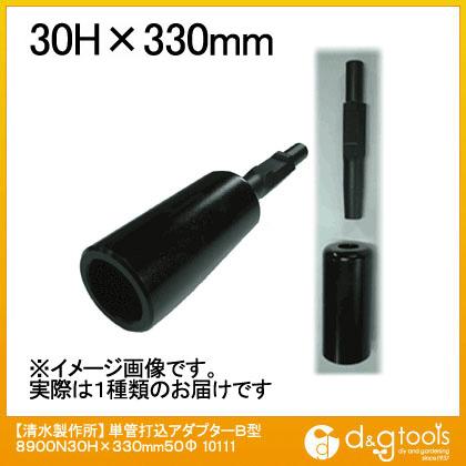 ラクダ | Rakuda 単管打込アダプターB型 8900N用 30H×330mm 50Φ 10111