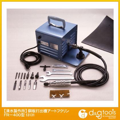 ラクダ | Rakuda 銅板打出機アートフクリンFR-400型  13131