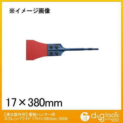 ラクダ | Rakuda 電動ハンマー用スクレッパワイド 17H×380mm 10039 1本