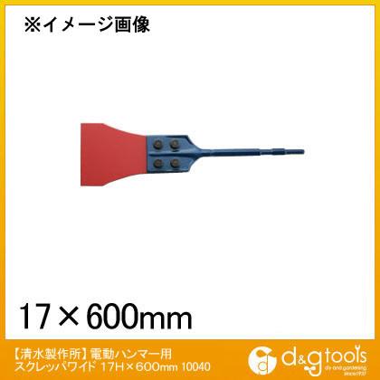 ラクダ | Rakuda 電動ハンマー用スクレッパワイド 17H×600mm 10040