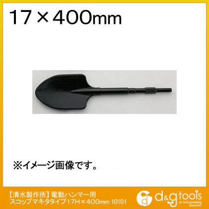 ラクダ Rakuda 電動ハンマー用スコップ 大決算セール 売店 マキタタイプ 10101 1本 17H×400mm