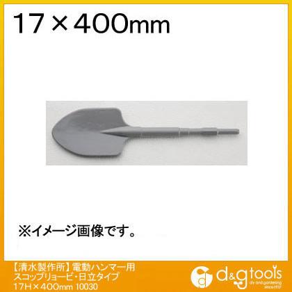 ラクダ オンラインショッピング トレンド Rakuda 電動ハンマー用スコップ 17H×400mm 10030