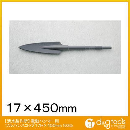 ついに再販開始 ラクダ Rakuda 電動ハンマー用ツルハシスコップ 永遠の定番モデル 10035 1本 17Hx450mm