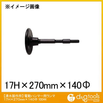 ラクダ Rakuda 商品追加値下げ在庫復活 電動ハンマー用ランマ 10044 17Hx270mmx140φ 1本 テレビで話題