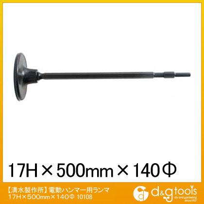 | 18φ×500mm×140φ SDS-max電動ハンマー用ランマ ラクダ 10109 Rakuda