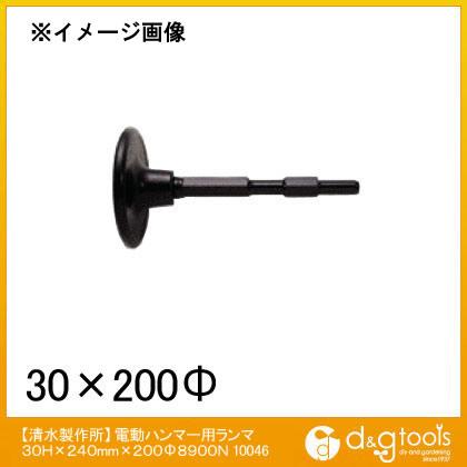 ラクダ | Rakuda 電動ハンマー用ランマ8900N 30H×240mm×200Ф 10046