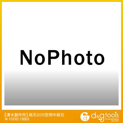 ラクダ | Rakuda 砥石205型用中砥石#1000  13003