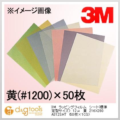 3M(スリーエム) ラッピングフィルムシート研磨シート(標準定型サイズ) 12μ 黄 216×280 (A312SHT) 50枚