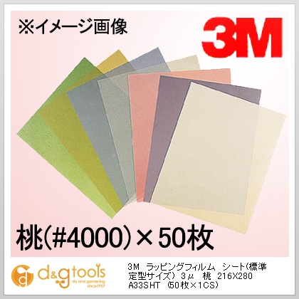3M(スリーエム) ラッピングフィルムシート研磨シート(標準定型サイズ) 3μ 桃 216×280 (A33SHT) 50枚