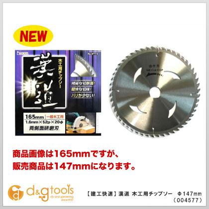 アイウッド 漢道木工用チップソー両側面研磨刃 004577 147mm 無料サンプルOK ついに再販開始