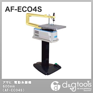 旭工機 電動糸鋸機(糸のこ盤) 600mm AF-ECO4S