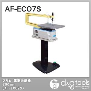 旭工機 電動糸鋸機(糸のこ盤)700mm(AF-ECO7S)