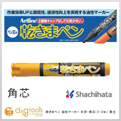 シャチハタ 乾きまペン 油性マーカー 太字 正規品送料無料 角芯 黄土色 正規店 5 K-199N 2mm